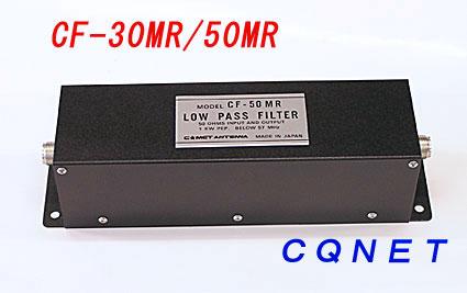ローパスフイルターCF30MR