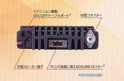 アルインコDR-03SX