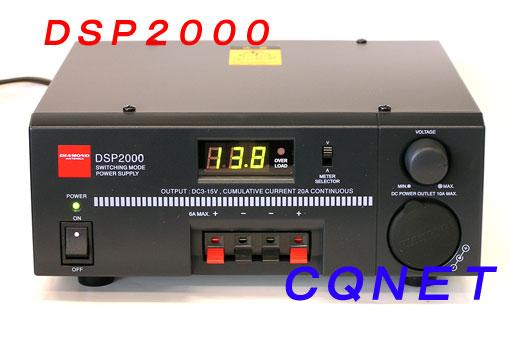 安定化電源DSP-2000