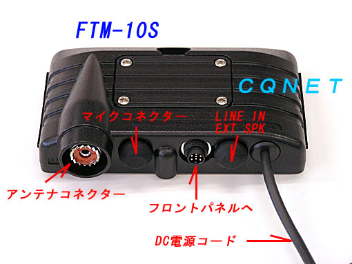 144/430MhzFMトランシーバーFTM-10S