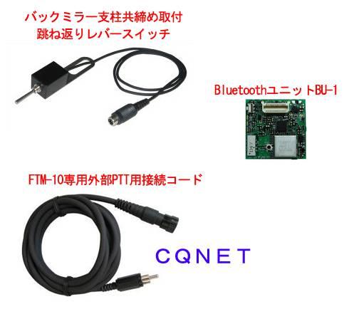 ワイヤレスマイクSB213・アンテナ付バイクセット