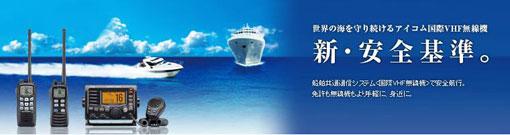 ■船舶用国際VHF