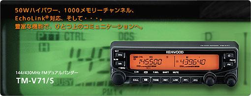 ケンウッドTM-V71
