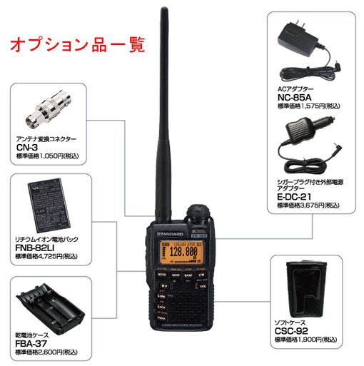 広帯域受信機VR-160