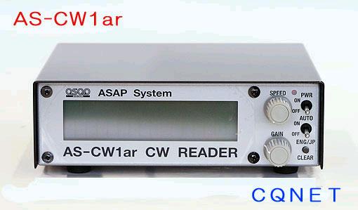 CW解読器AS-CW1AR CWの世界を覗いて見たい・・・どうぞどうぞ... CW解読器AS