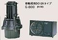 ローテーターG-800(DC12V)